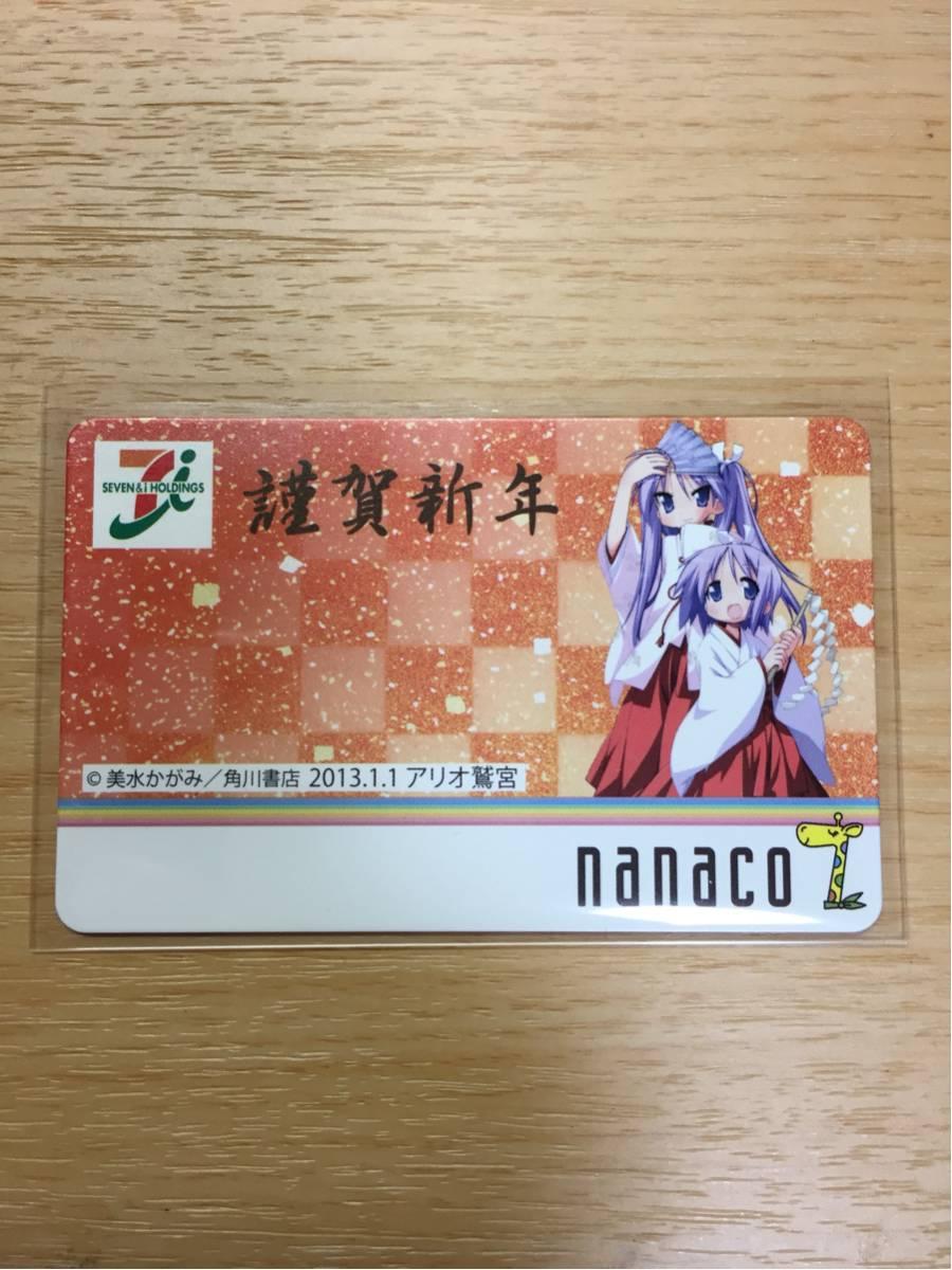 nanacoカード らき☆すた 限定ナナコカード らきすた 謹賀新年 グッズの画像