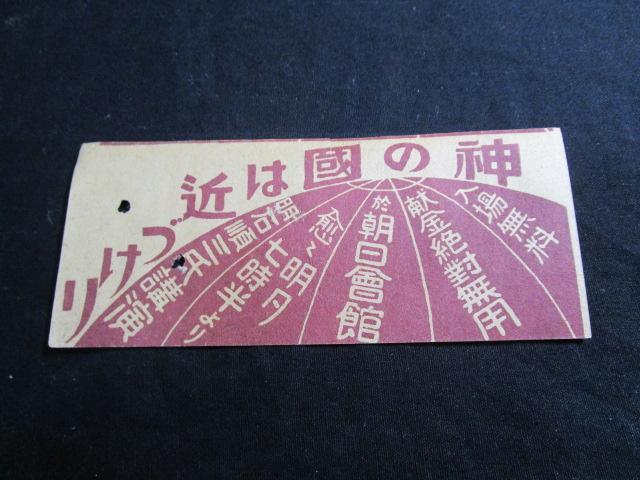 送料無料 昭和レトロ 関西地方の乗車券 懐古印刷物 切符 禁煙環境で保管5_画像2