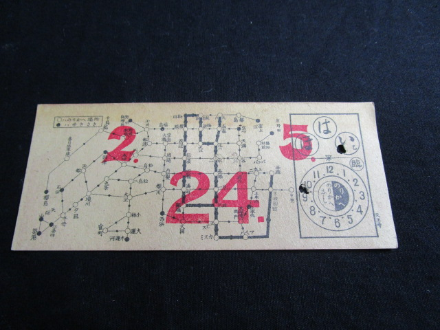 送料無料 昭和レトロ 関西地方の乗車券 懐古印刷物 切符 禁煙環境で保管5_画像1