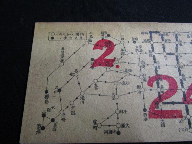送料無料 昭和レトロ 関西地方の乗車券 懐古印刷物 切符 禁煙環境で保管5_画像3