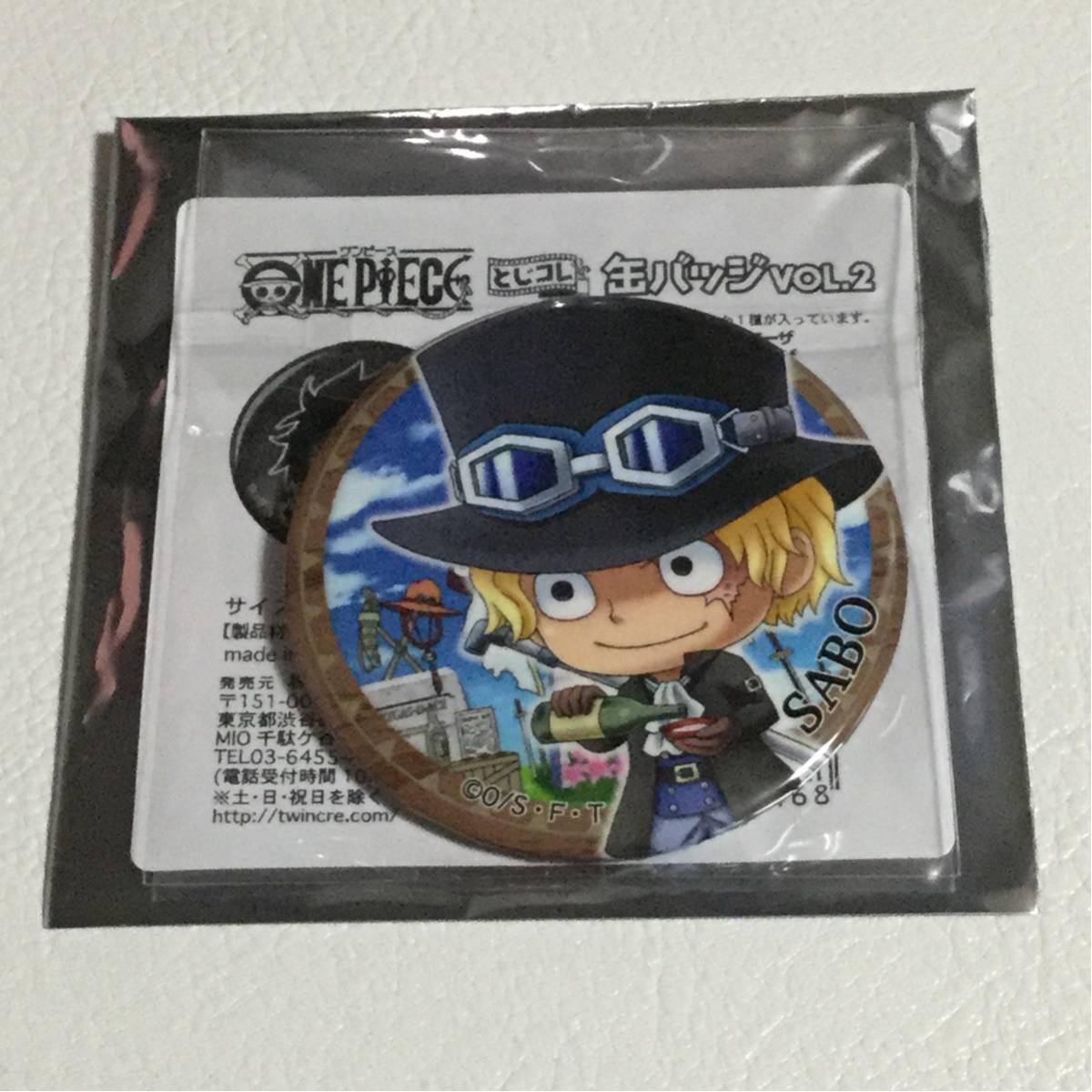 ワンピース とじコレ ジャンプショップ 缶バッジ vol.2 サボ_画像1