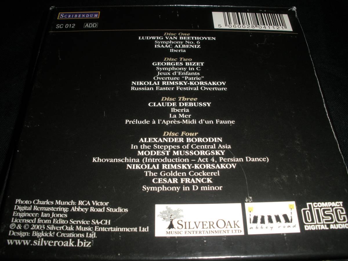 ミュンシュ ベートーヴェン 交響曲 6 ビゼー フランク ドビュッシー 牧神 海 ムソルグスキー ボロディン 4CD Munch Beethoven Debussy_4CD ミュンシュ コンサート・ホール