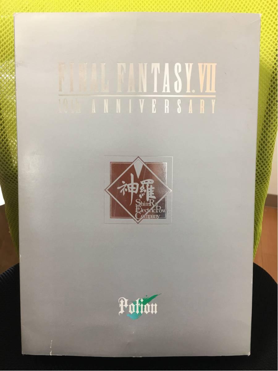 ファイナルファンタジー Ⅶ 10th 神羅 ポーション グッズの画像