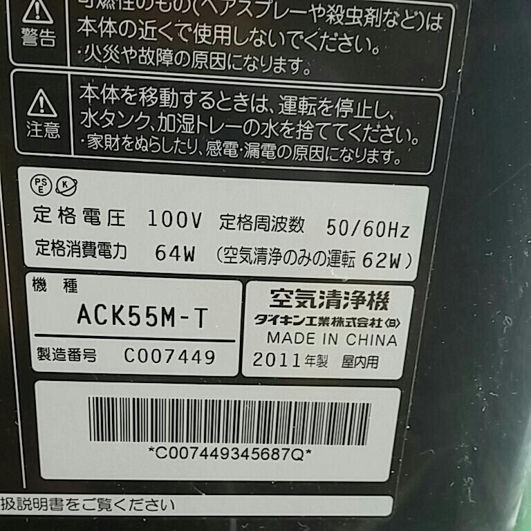 ... ... воздух ... ACK55M-T