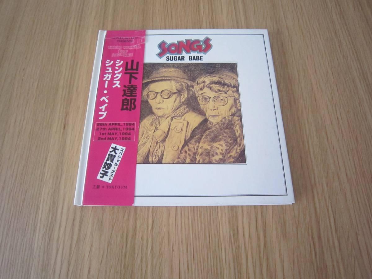 山下達郎 シングス シュガー・ベイブ (1994) ツアーパンフ