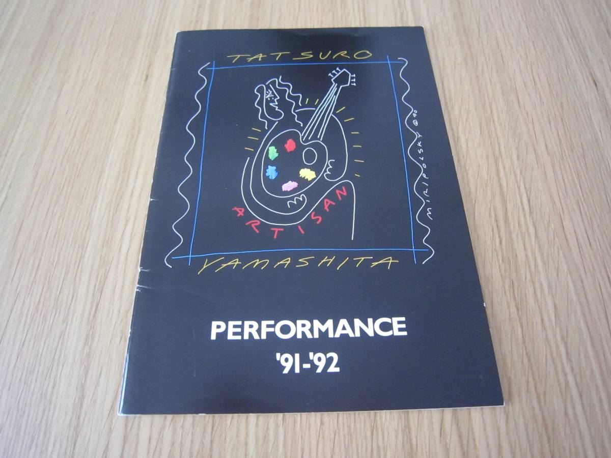 山下達郎 Performance '91-'92 ツアーパンフ
