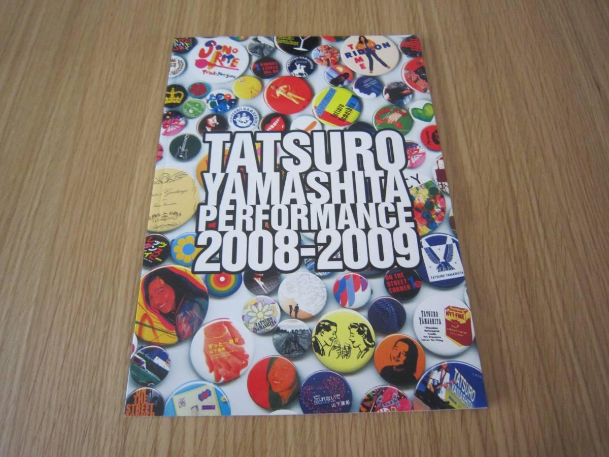 山下達郎 Performance 2008-2009 ツアーパンフ
