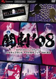 闘劇'08 SUPER BATTLE DVD vol.3 メルティブラッドアクトカデンツァVer.B2