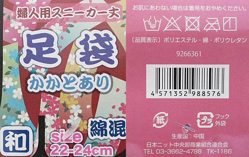 足袋ソックス レディース綿混22-24cm スニーカー丈 カカトつき 和柄 5種 5足_画像3