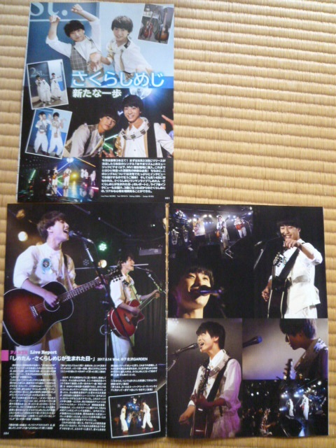 月刊Songs2017年8月号 さくらしめじ7P 、SHE´Sの音楽室より 11th LESSON 2P。