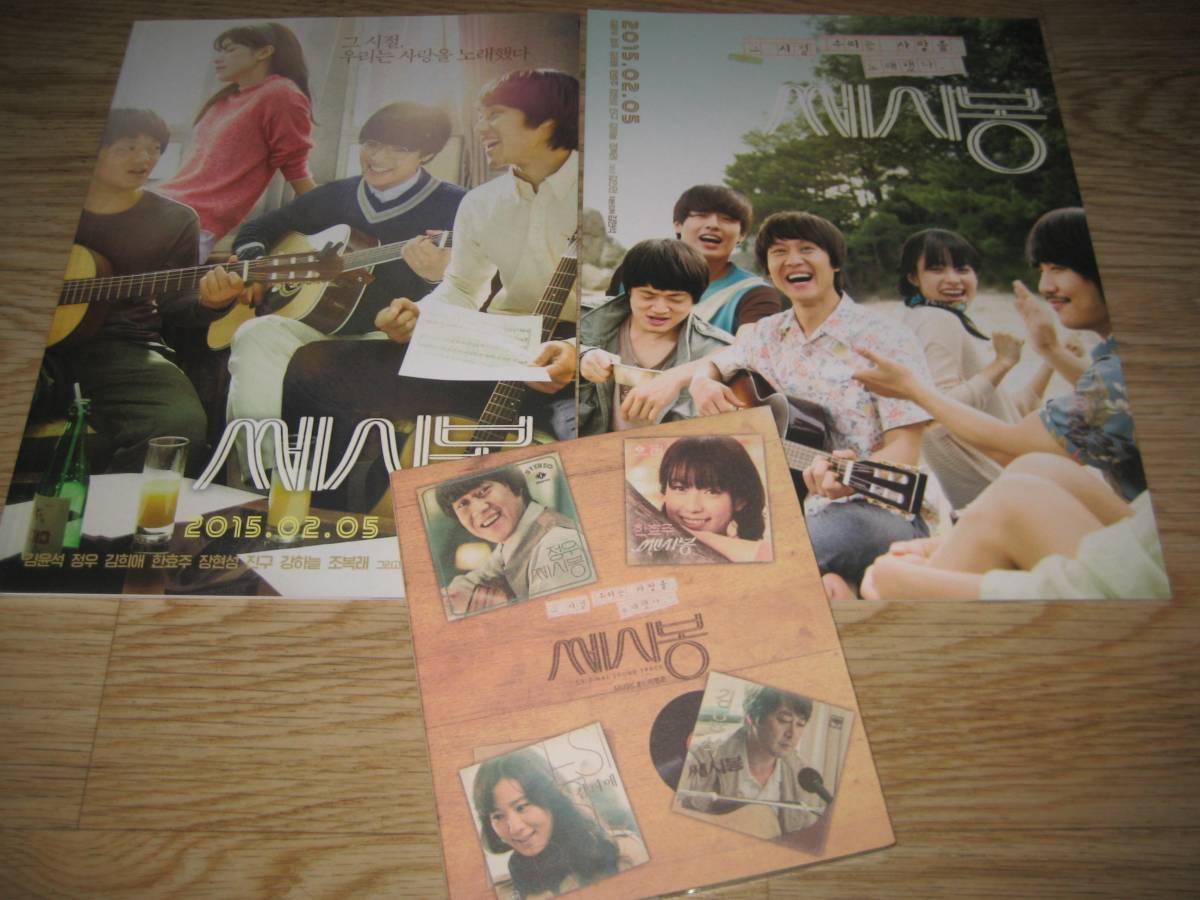 韓国映画 ハン・ヒョジュ カン・ハヌル 「セシボン」 ノート2冊+CD 非売品