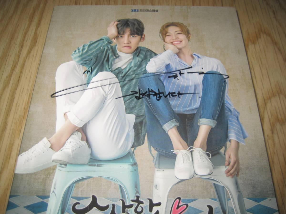 チ・チャンウク 、ナムジヒョン直筆サイン 「 怪しいパートナー 」OST