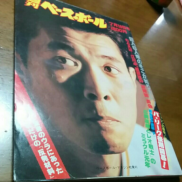 [雑誌]週刊ベースボール(1982#31)江川卓(読売ジャイアンツ)表紙_画像1