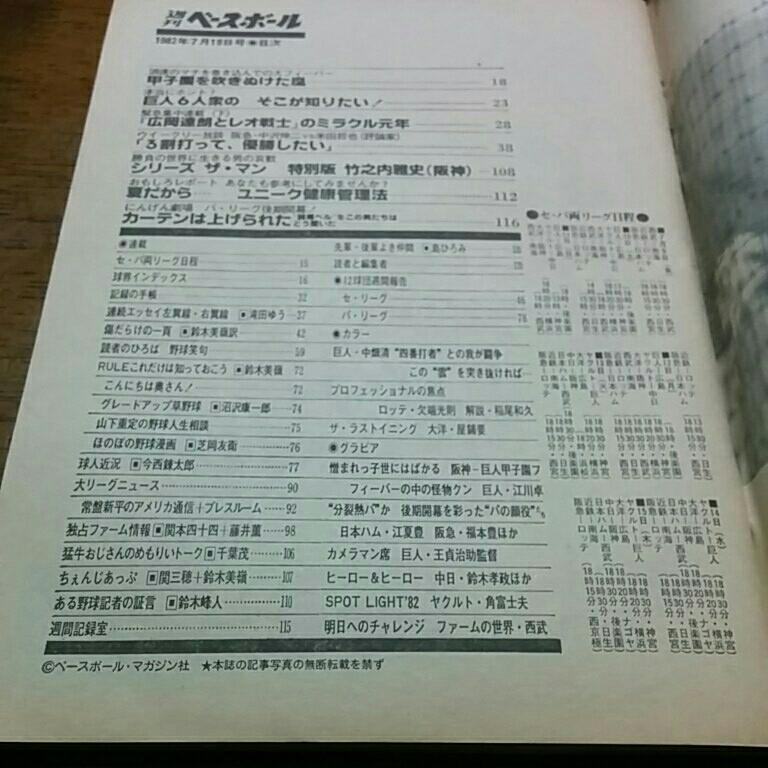 [雑誌]週刊ベースボール(1982#31)江川卓(読売ジャイアンツ)表紙_画像2