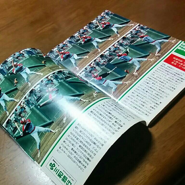[雑誌]週刊ベースボール(1982#15)/江川卓(読売ジャイアンツ)表紙/森脇浩司(近鉄バファローズ)連続写真_画像3
