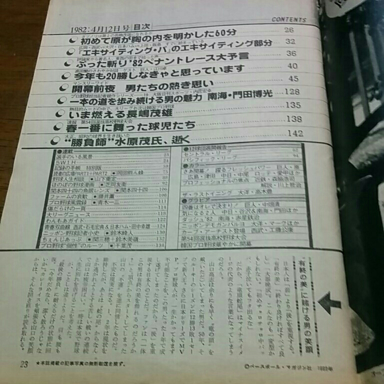 [雑誌]週刊ベースボール(1982#15)/江川卓(読売ジャイアンツ)表紙/森脇浩司(近鉄バファローズ)連続写真_画像2