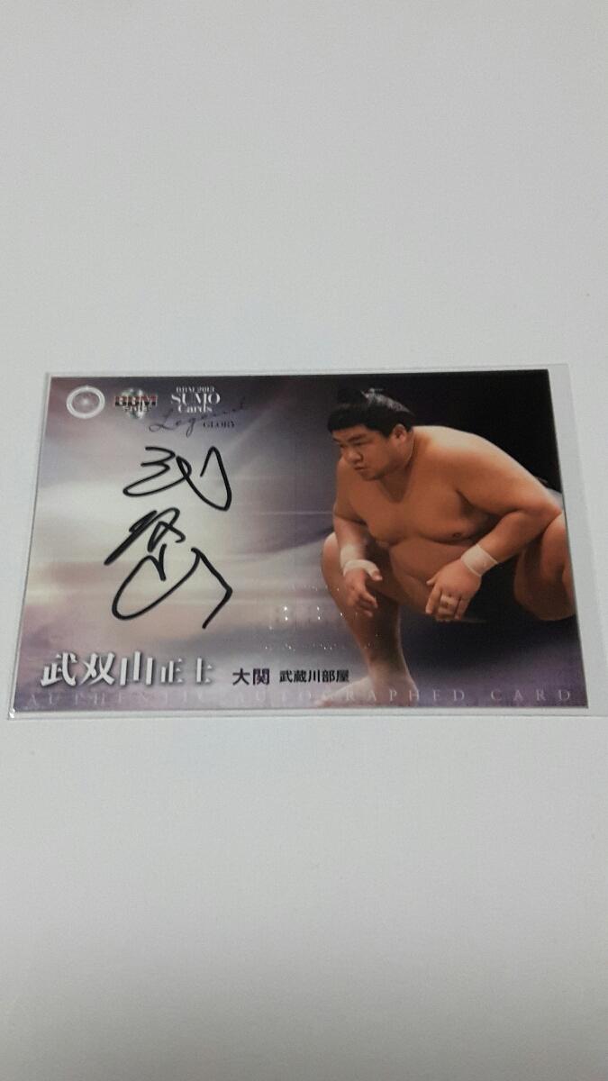 13BBM 大相撲レジェンド 武双山 60枚限定 直筆サインカード グッズの画像
