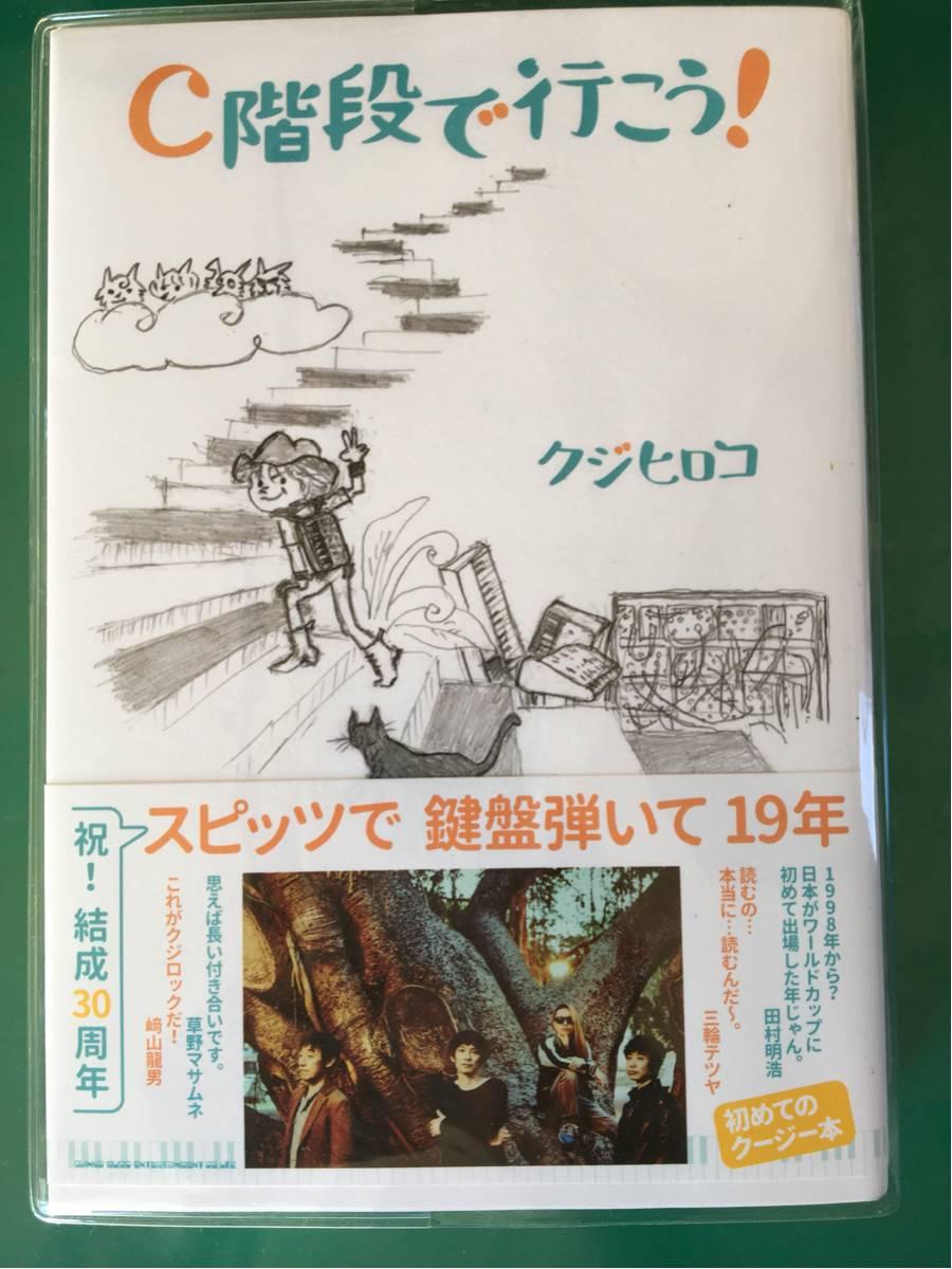 スピッツ 初めてのクージー本 ライブ会場特典オリジナルブックカバーつき ライブグッズの画像