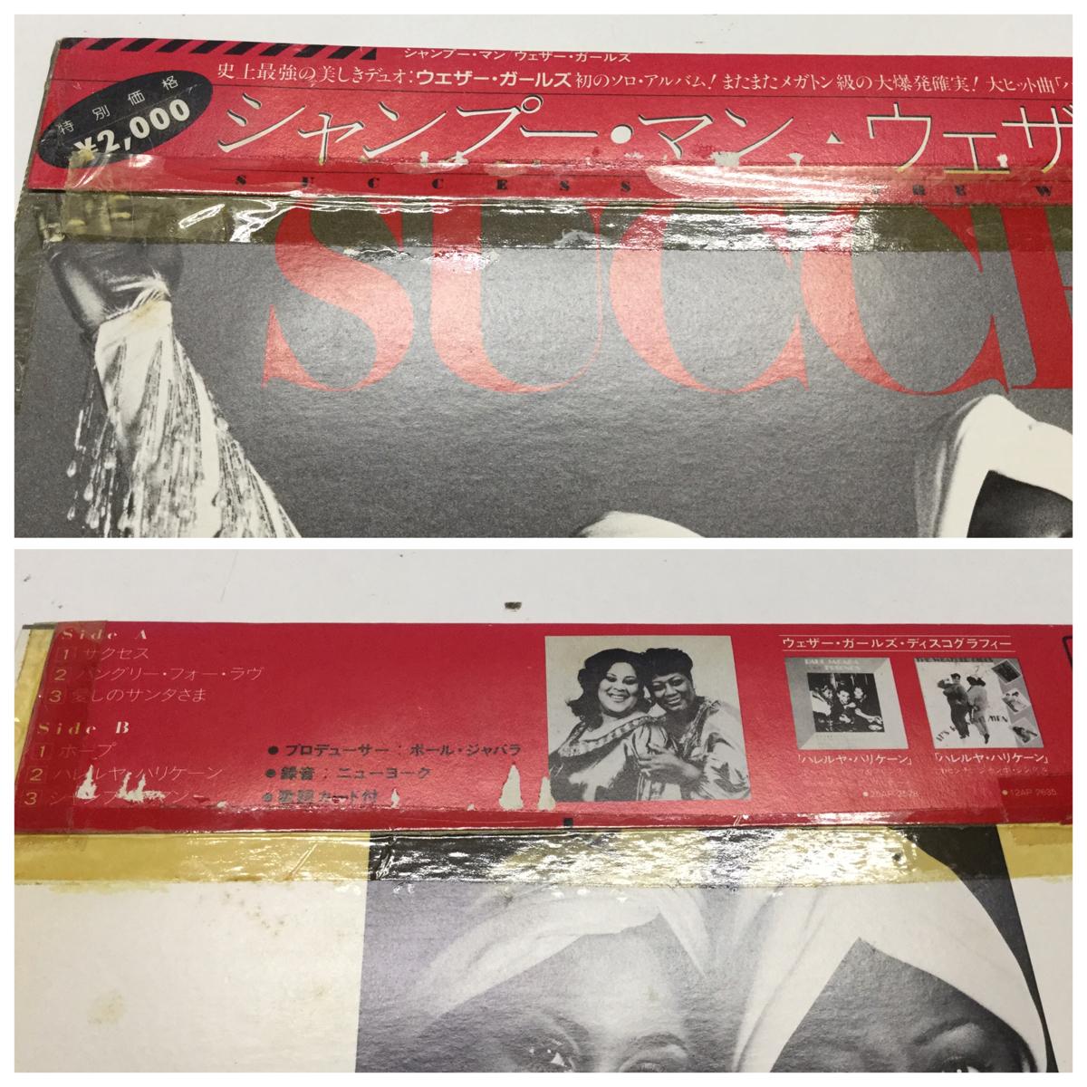 試聴済 帯付 LP ウェザー・ガールズ シャンプー・マン SUCCESS THE WEATHER GIRLS 洋楽ディスコ