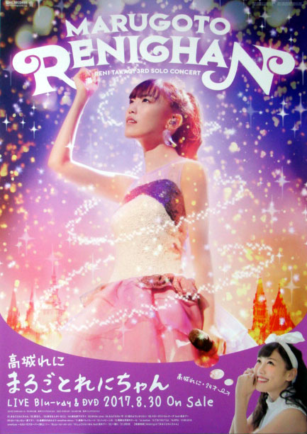 【全国送料一律】高城れに 「まるごとれにちゃん」8.30 DVD&Blu-ray 最新ポスター