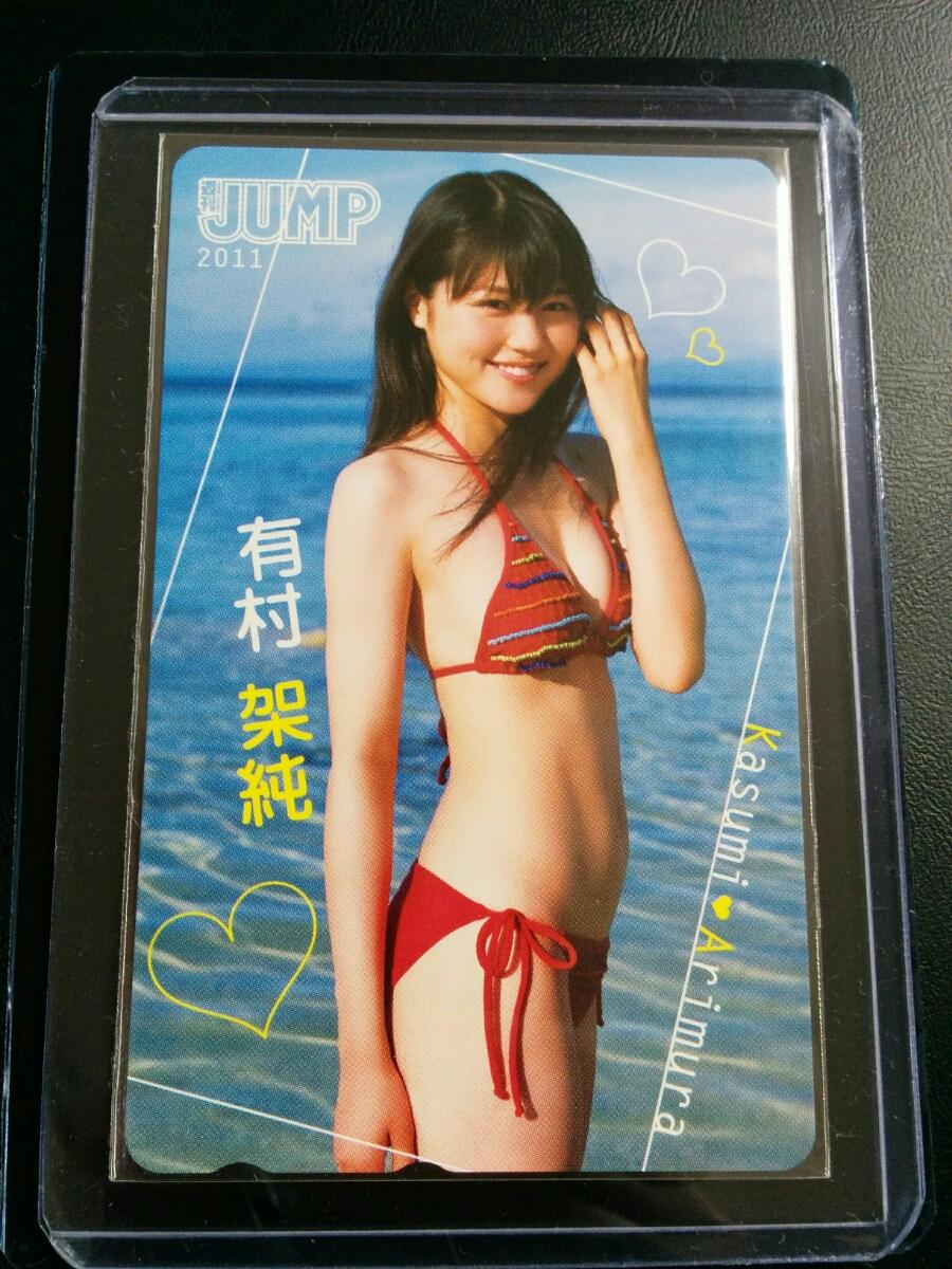 美品! 有村架純 週刊ジャンプJUMP テレホンカード抽プレ非売品  グッズの画像