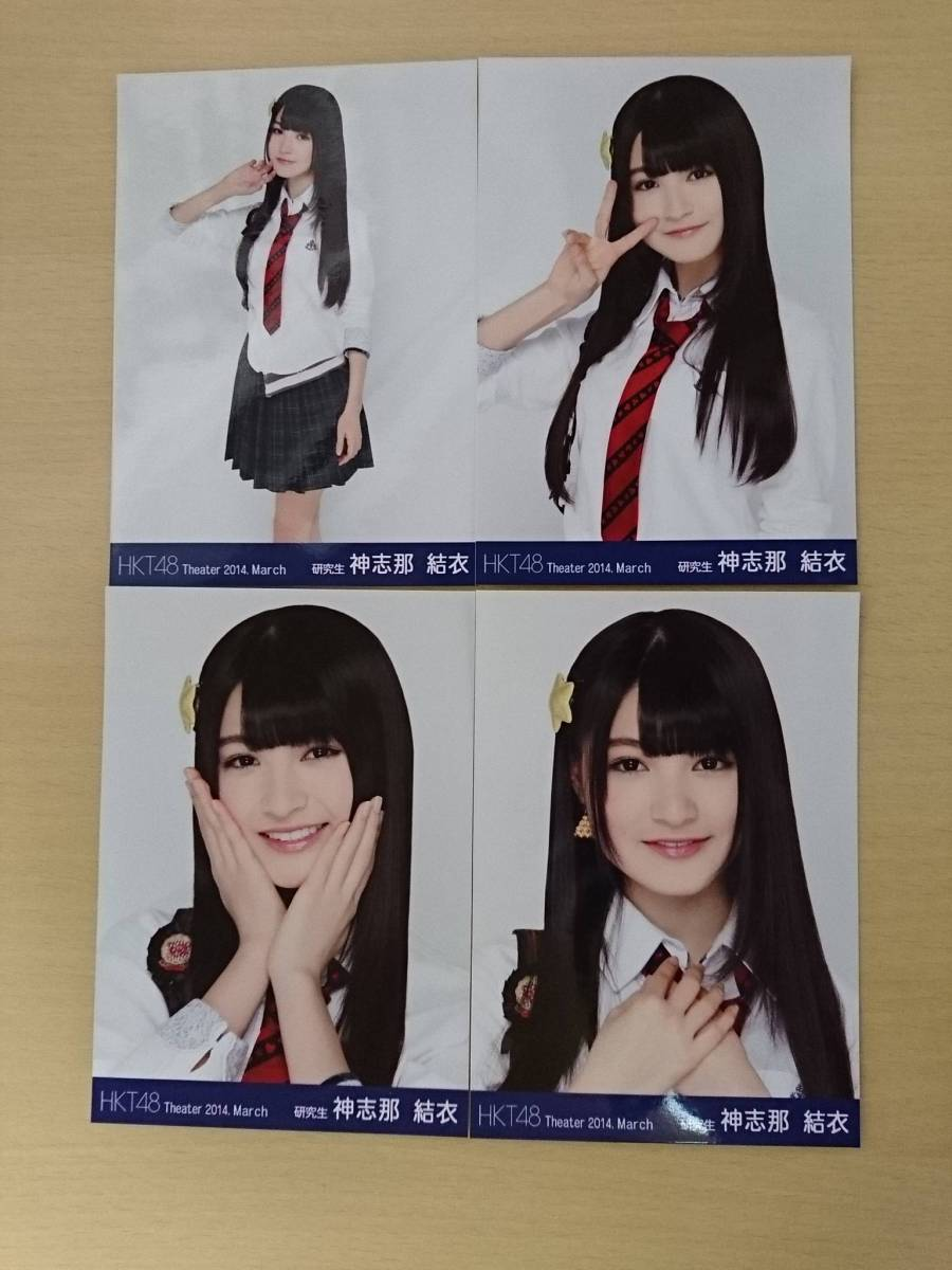 HKT48 Theater 2014 March 月別生写真 3月/神志那結衣/コンプ ライブグッズの画像