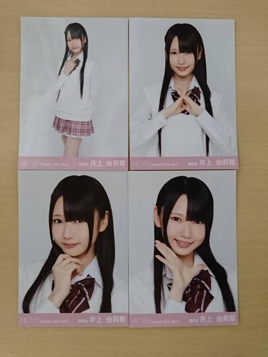 HKT48 Theater 2014 April 月別生写真 4月/井上由莉耶/コンプ ライブグッズの画像