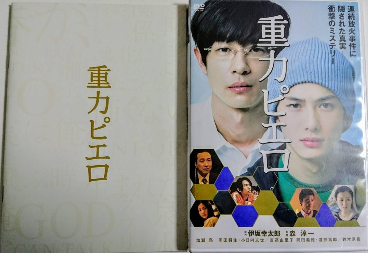 【中古】重力ピエロ 特別版 [DVD] 岡田将生 グッズの画像