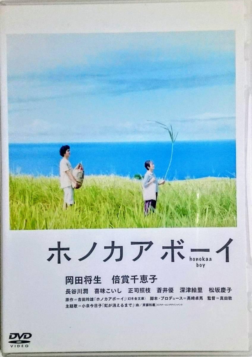 【中古】ホノカアボーイ DVD 岡田将生 グッズの画像