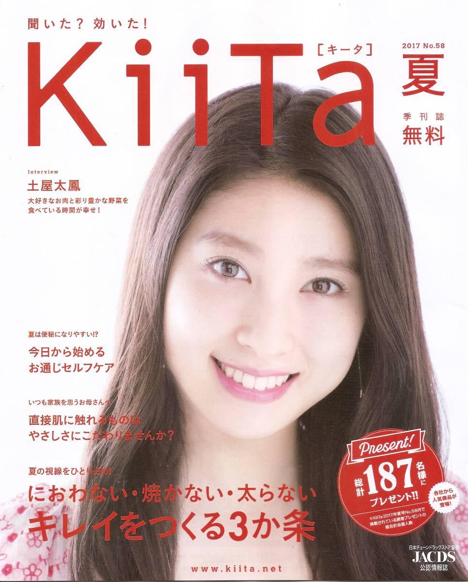 【新品&送料無料!】情報誌 KiiTa 2017 夏号 【土屋太鳳】