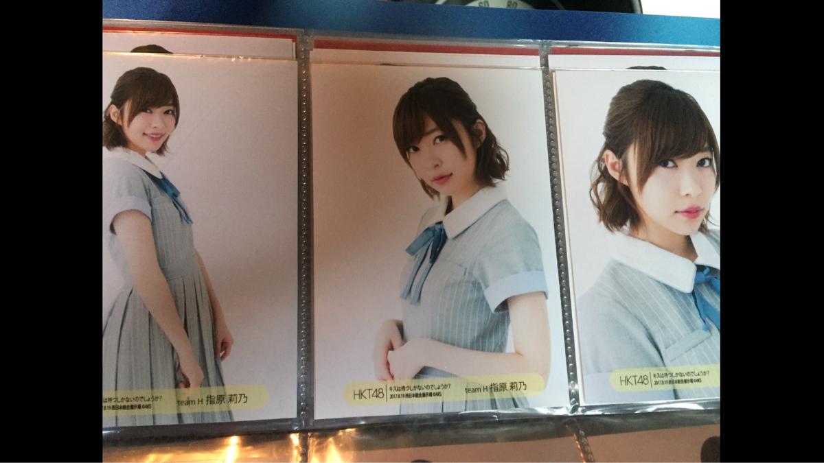 指原莉乃 HKT48 生写真 キスは待つしかないのでしょうか?2017.8.19 西日本総合展示場 3枚コンプ ライブグッズの画像