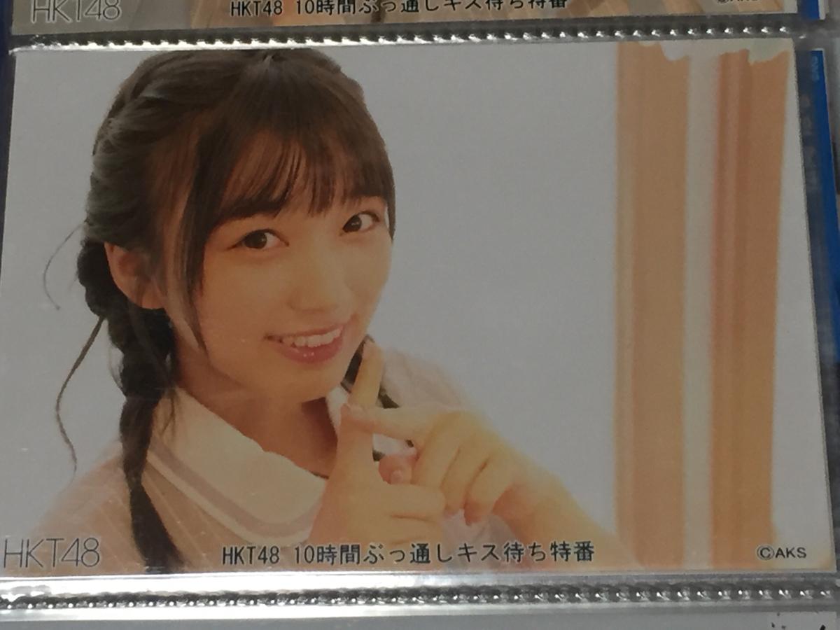 矢吹奈子 HKT48 生写真 キスは待つしかないのでしょうか? 10時間ぶっ通し生放送 記念 キス待ち特番 限定 ライブグッズの画像