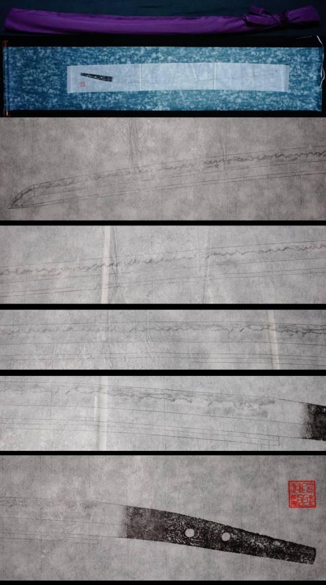 コレクター様放出品1後鳥羽上皇御番鍛冶粟田口銘『国綱』最高傑作長寸押型付_画像2
