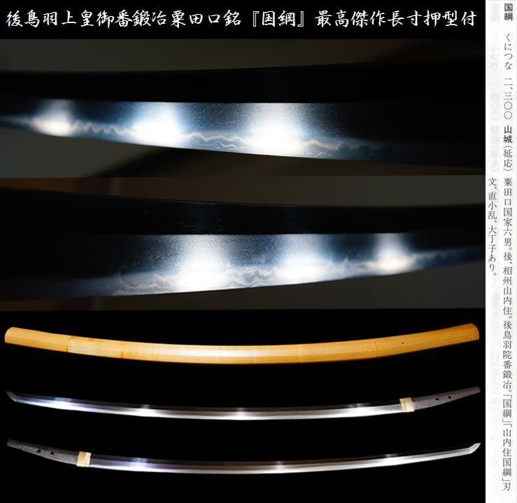 コレクター様放出品1後鳥羽上皇御番鍛冶粟田口銘『国綱』最高傑作長寸押型付