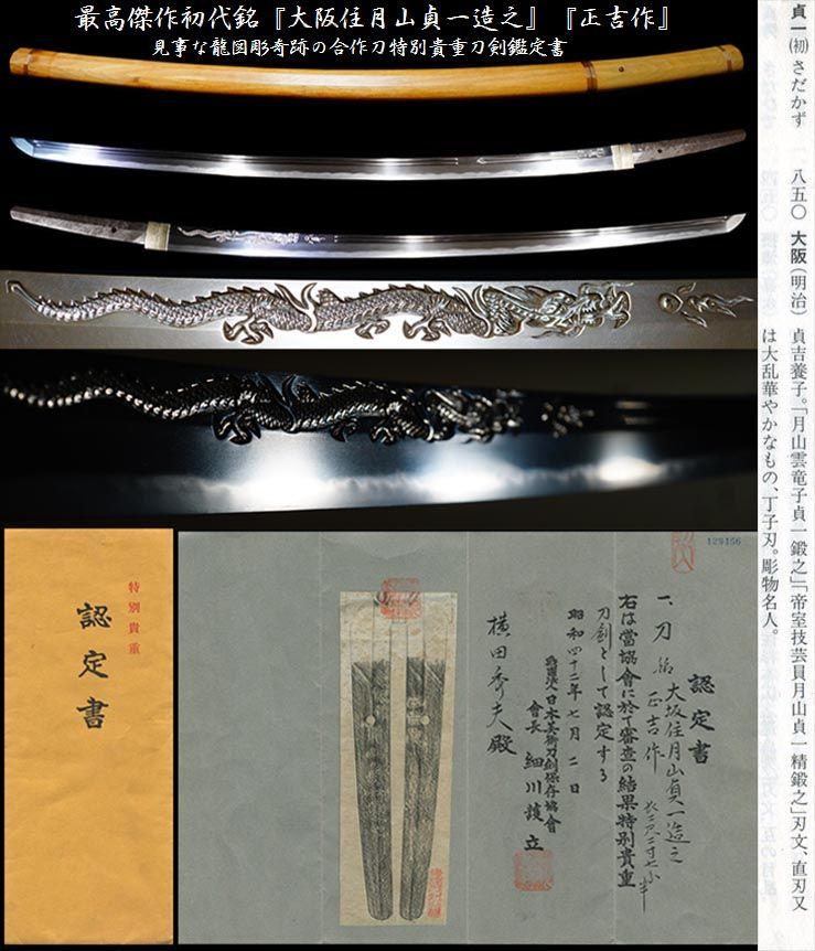 最高傑作超希少奇跡の合作刀初代銘『大阪住月山貞一造之』『正吉作』見事な龍図彫特別貴
