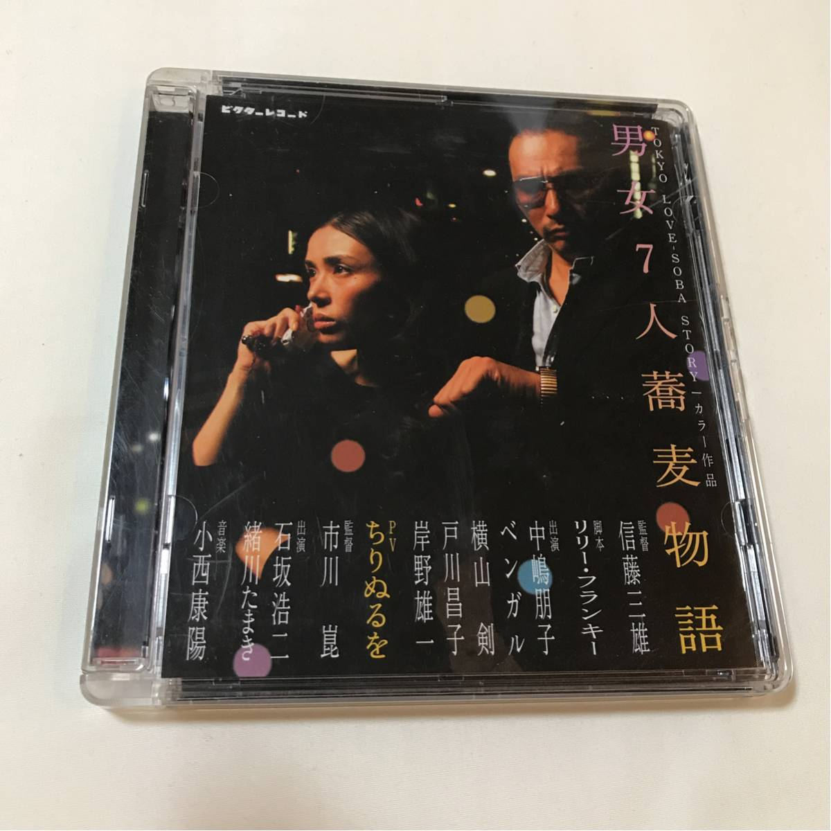 a1 ☆男女7人蕎麦物語☆ クレイジーケンバンド/横山剣 中島朋子 DVD ライブグッズの画像