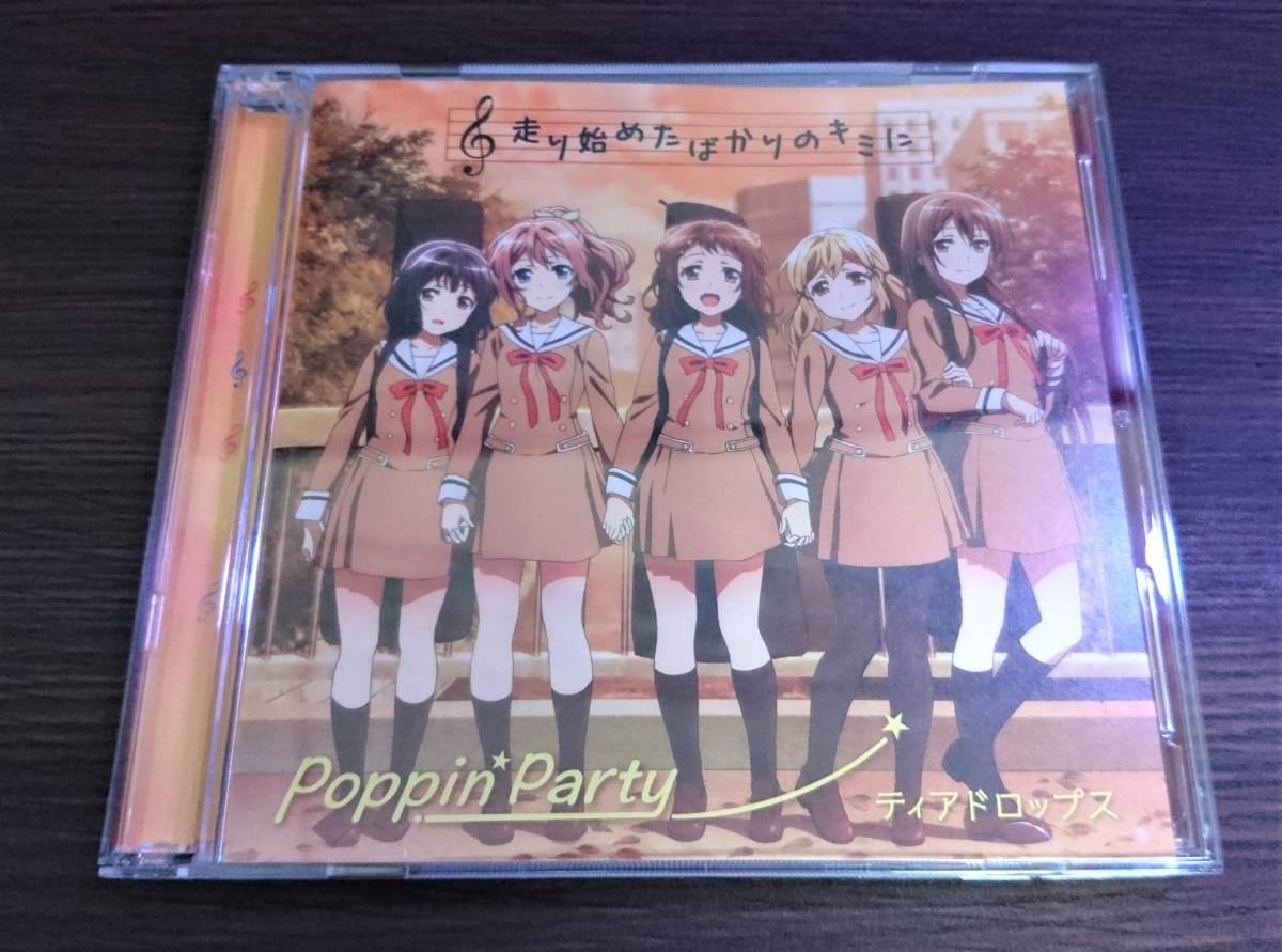 【バンドリ!】 走り始めたばかりのキミに Blu-ray付生産限定盤 Poppin' Party グッズの画像