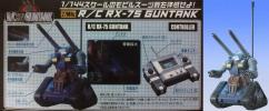 【未開封】 R/C ガンタンク 1/144 バンダイ ラジコン