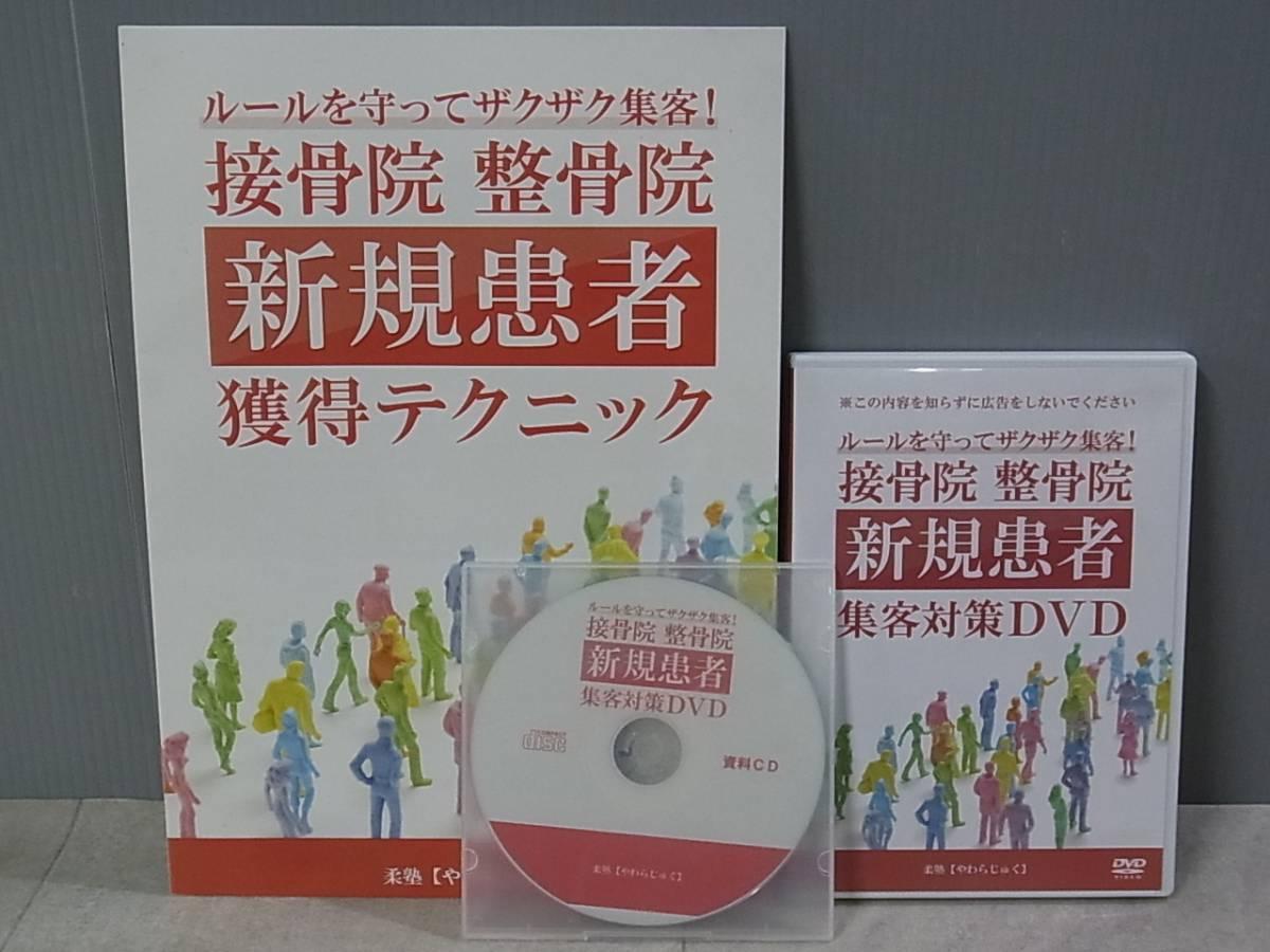 接骨院 整骨院 新規患者集客対策 DVD 柔塾/C1307/10