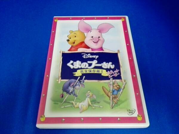 くまのプーさん/完全保存版Ⅱ ピグレット・ムービー ディズニーグッズの画像