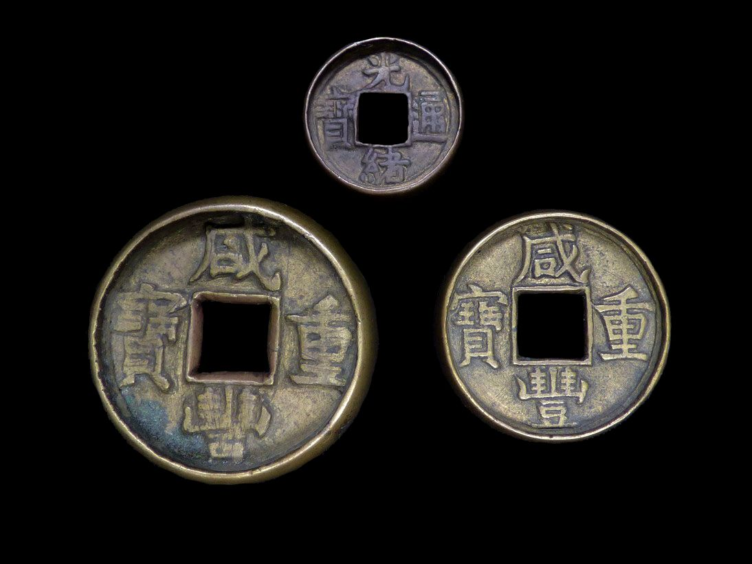 C-9 長崎★旧家初出★コインコレクター委託品 咸豊重宝 當五十 當十 光緒通宝 3枚 古銭