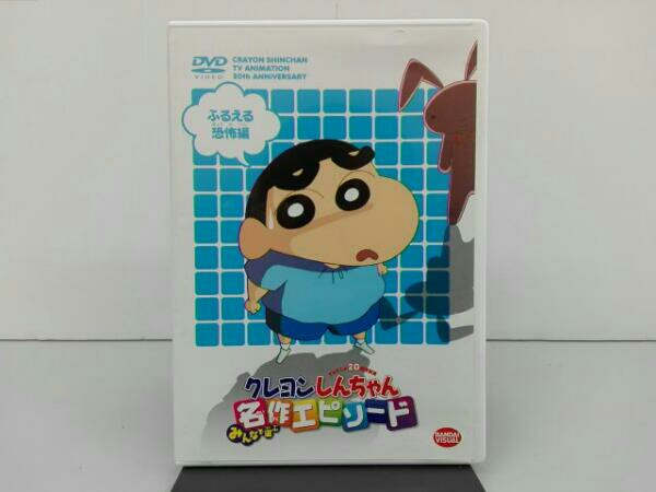 TVアニメ20周年記念 クレヨンしんちゃん みんなで選ぶ名作エピソード ふるえる恐怖編 グッズの画像