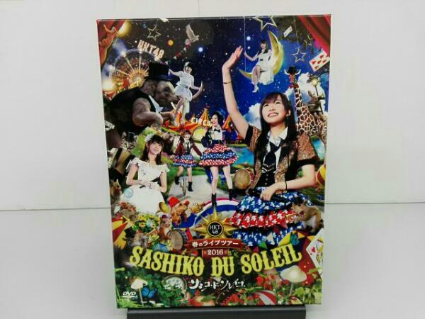 HKT48春のライブツアー ~サシコ・ド・ソレイユ2016~ ライブグッズの画像