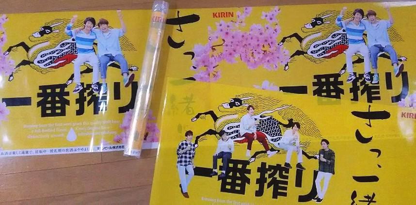 嵐 相葉 風間くん ★ キリン ポスター (約6メートル) 非売品