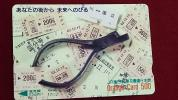 JR東日本 フリー 東京圏運行本部 当時のきっぷと改札鋏