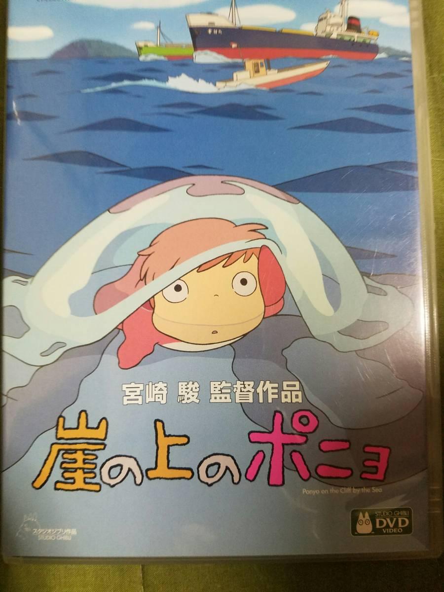 送料無料崖の上のポニョ2枚組DVD グッズの画像