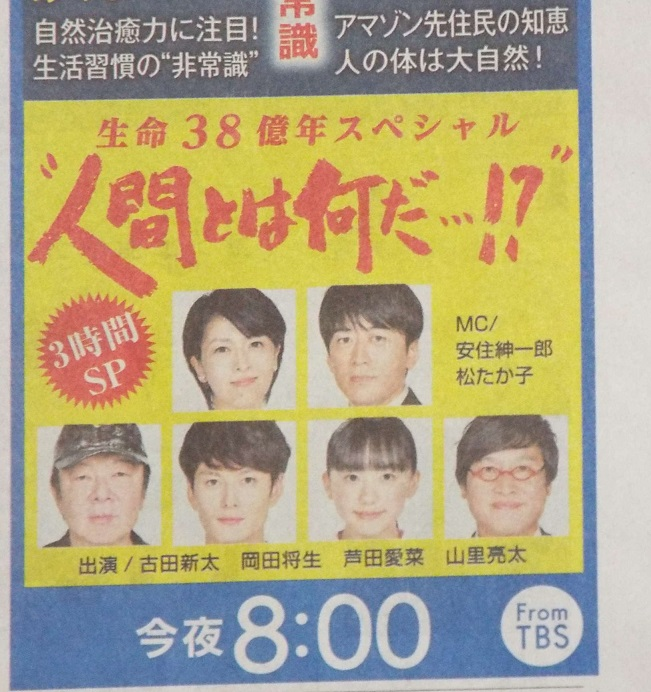 岡田将生/芦田愛菜■人間とは何だ■8/14新聞広告