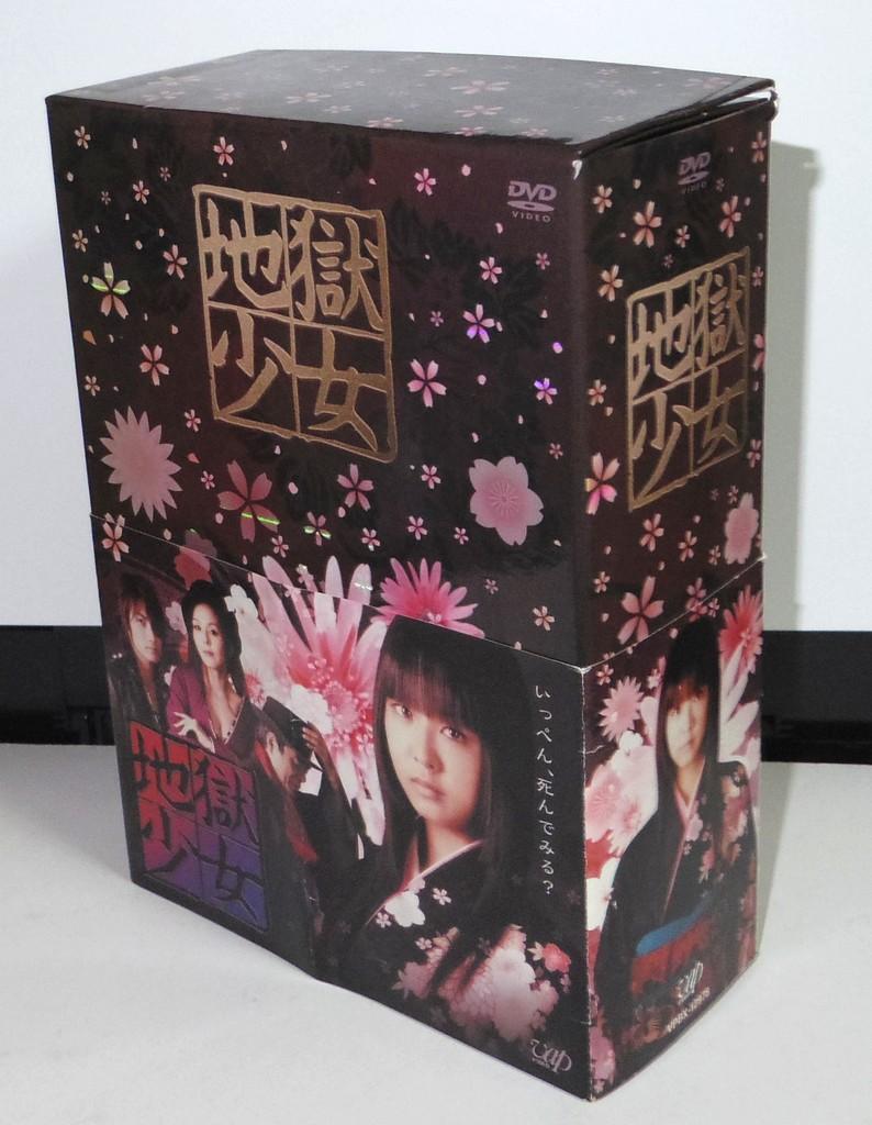 地獄少女 DVD BOX (実写版) 岩田さゆり 杉本彩 加藤和樹 小倉久寛 入江紗綾 ライブグッズの画像