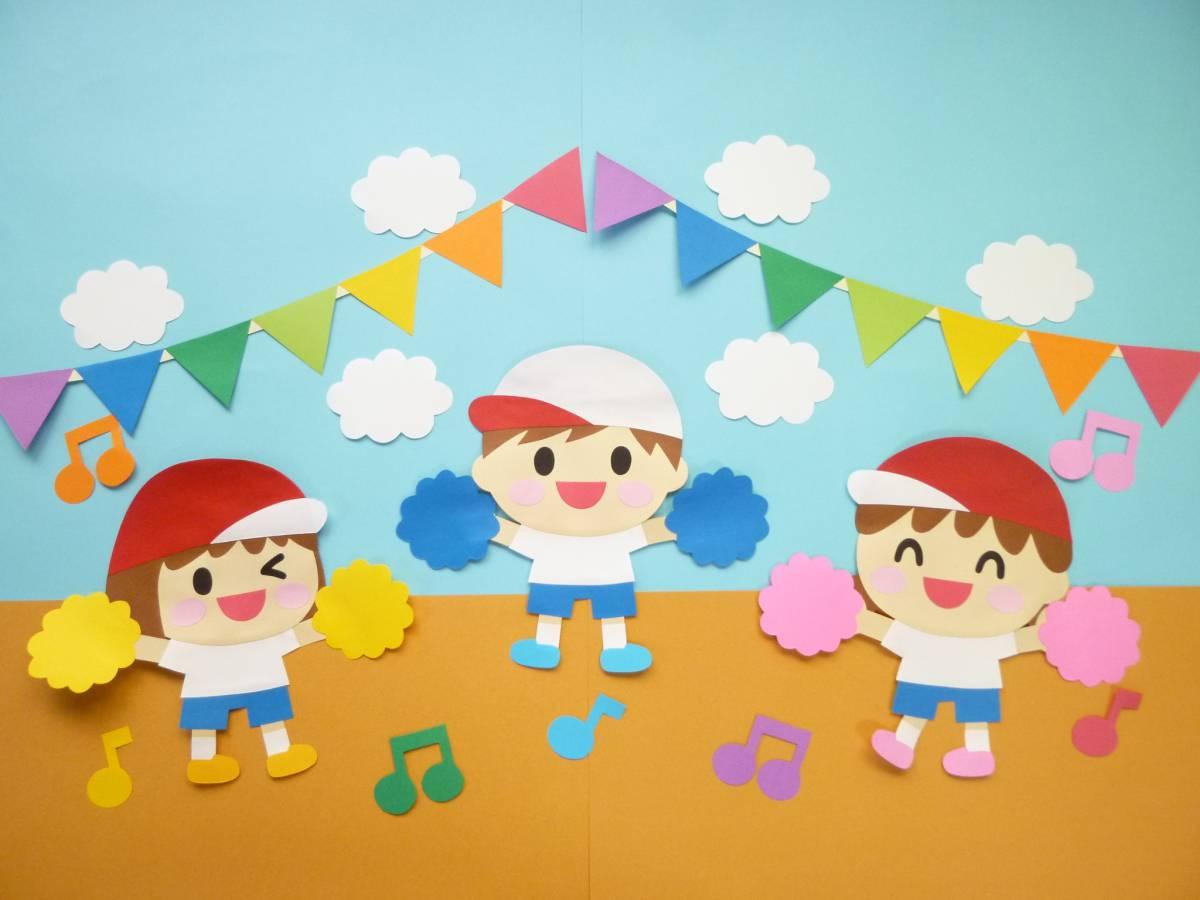 ☆ハンドメイド☆ 壁面飾り 『運動会♪』 幼稚園 保育園 施設 掲示板♪