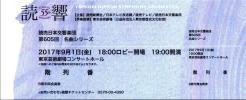 9/1 読売日響名曲シリーズ 東京芸術劇場 B席1枚